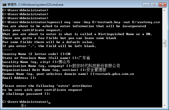 SSL服务器证书请求生成指南