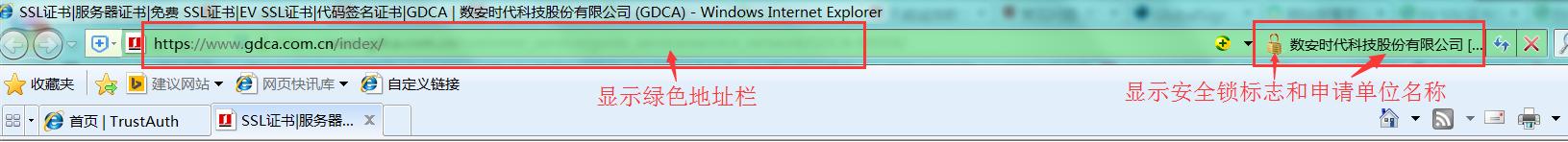 EV SSL显示标志