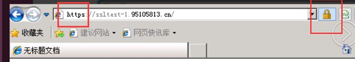 SSL证书 HTTPS