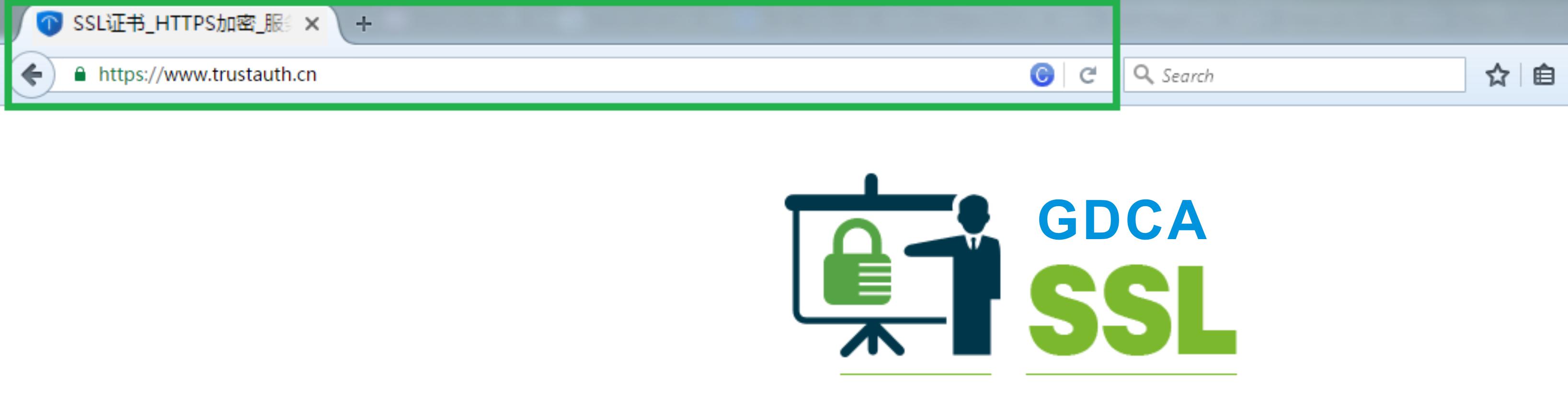 SSL服务器证书