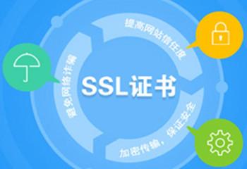 SSL证书优势